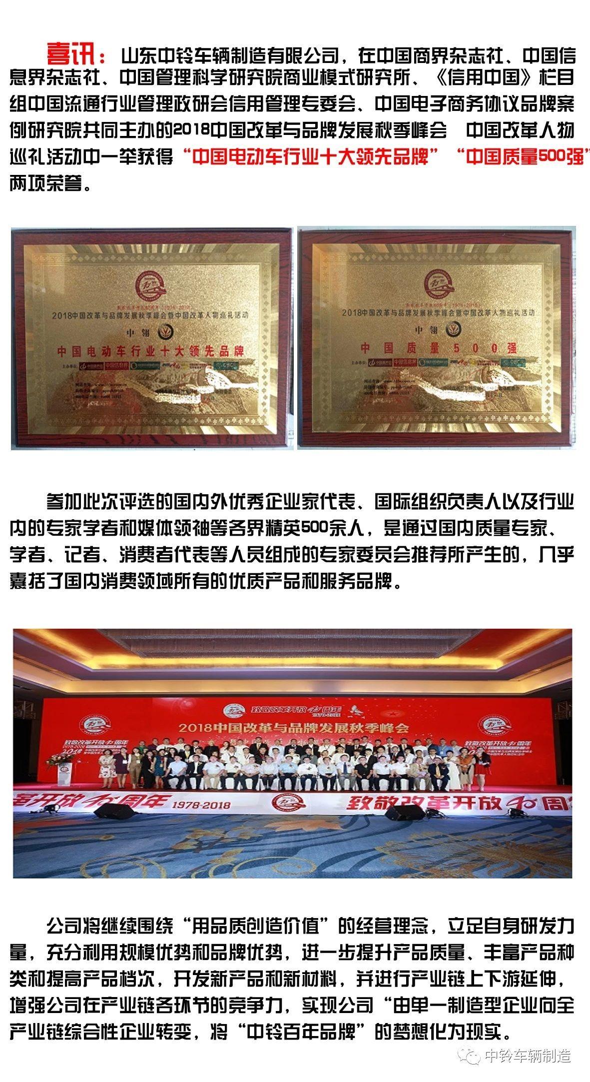 公司荣获《中国w优德88官网登录车行业十大领先品牌》《中国质量500强》两项荣誉
