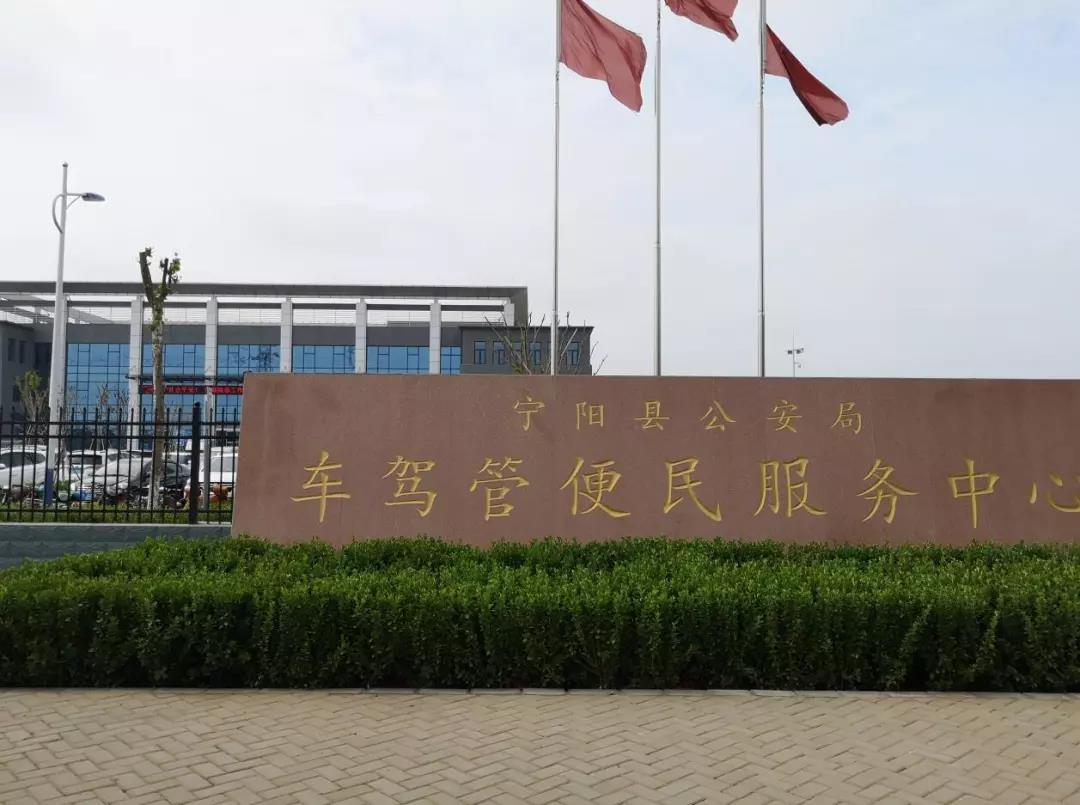 宁阳县车管所